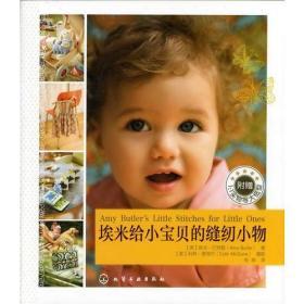 埃米给小宝贝的缝纫小物(20种实用、易做的婴幼儿服饰&布艺(附实物等大纸型)