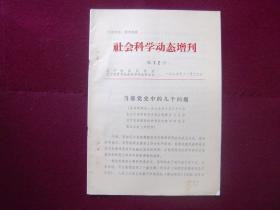 社会科学动态增刊 第12号