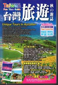 台湾旅游杂志.2013年第10期