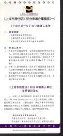 上海市居住证积分申请办事指南.一、二.2册合售