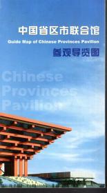 中国省区市联合馆参观导览图