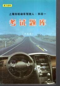 上海市机动车驾驶人.科目一.考试试题.汽车类