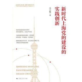 新时代上海党的建设的实践创新(新思想 新实践 新作为研究丛书) 冯小敏 主编 出版社上海人民出版社  9787208171381