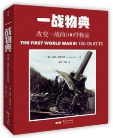 两次世界大战物典全集:一战物典