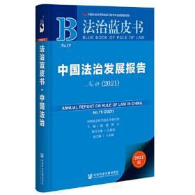 中国法治发展报告2021