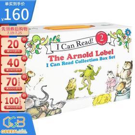 I Can Read 2系列 Frog and Toad青蛙和蟾蜍 10册4CD 汪培珽书单分级读物 The Arnold Lobel 英文原版启蒙早教!