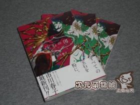 日版 宝石之国 11 漫画 日文原版 宝石の国 市川春子 通常版
