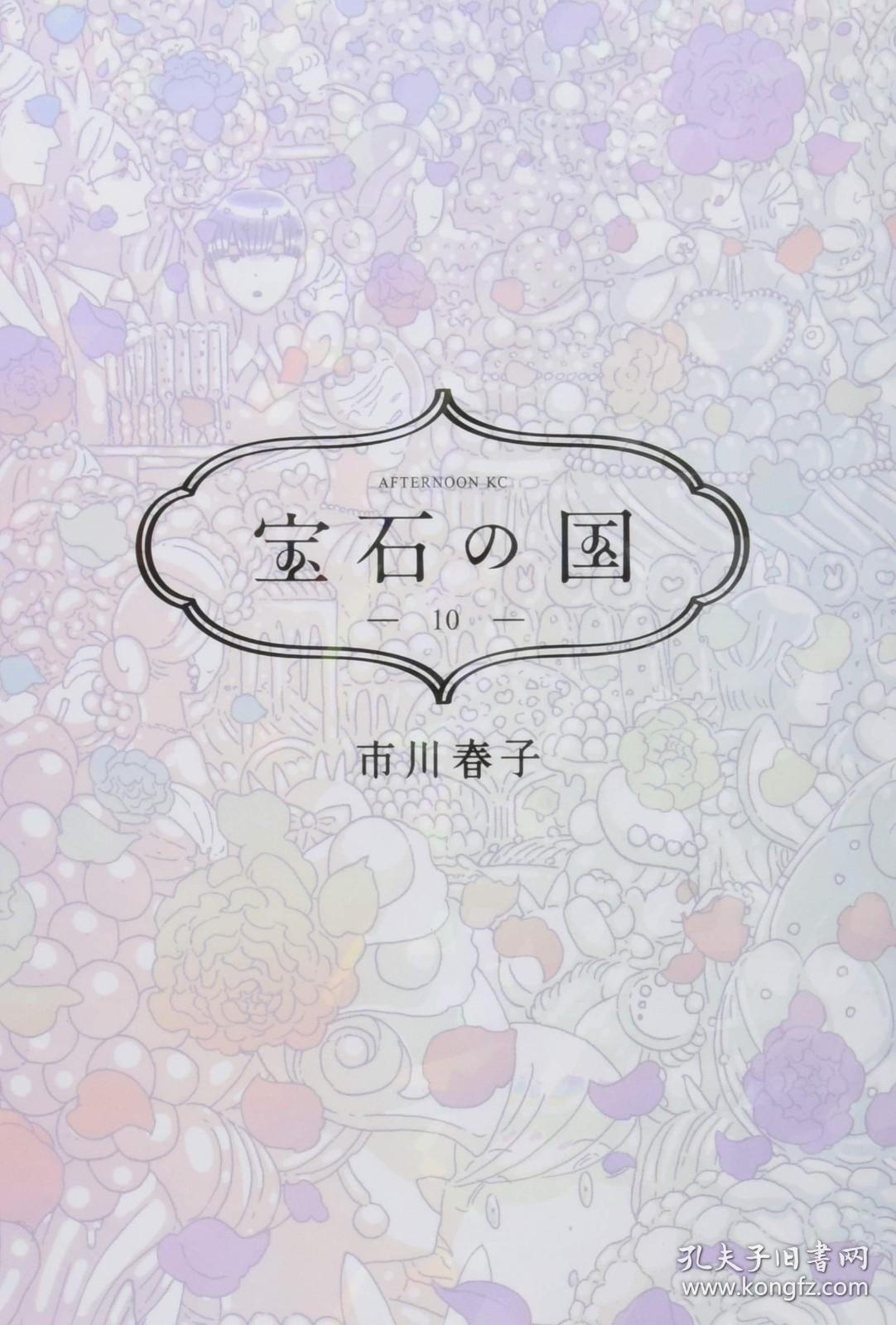 [日版漫画 宝石之国10 宝石の国(10) 市川春子 讲谈社 进口