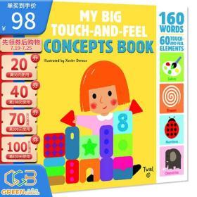 My Big Touch and Feel Concepts 160词 触摸书 幼儿早教启蒙书 认知识物 儿童颜色形状认知 Twirl 法国艺术品 英文原版!