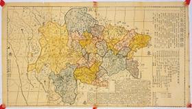 古地图1900 四川省府厅州县图 涤雪斋刊 光绪二十六年。纸本大小52.3*92.1厘米。宣纸艺术微喷复制。