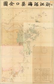 古地图1902-1911 浙江沿海要口全图 光绪二十八年至民国元年。纸本大小119.36*184.08厘米。宣纸艺术微喷复制。