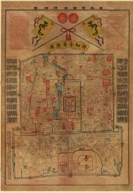 古地图1900-1912 老北京胡同详细图 详细帝京舆图。纸本大小73.17*106厘米。宣纸艺术微喷复制
