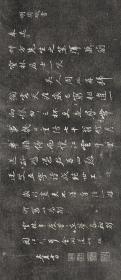 周砥 送书方诗 御刻三希堂石渠宝笈法帖。乾隆15年 [1750]刻石。拓片尺寸26*60厘米。宣纸原色原大仿真。微喷