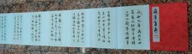 正面王羲之兰亭序/7米册页(双面)/ 背面/米芾手札/陈墨石书法作品