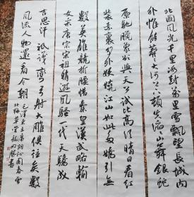龙开胜书法作品,龙开胜,中国书法家协会理事,毛泽东沁园春雪