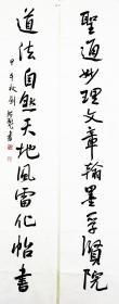 刘洪彪书法作品,中国书法家协会副主席, 国家一级美术师,享受国务院政府特殊津贴。对联