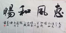 陈墨石书法作品, 惠风和畅