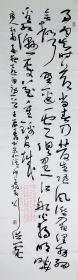 刘洪彪书法作品,杜甫诗