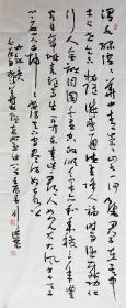 刘洪彪书法作品,白居易诗