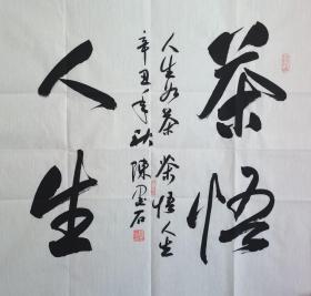 陈墨石书法作品,茶悟人生