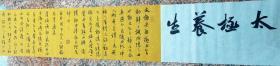 陈墨石书法作品/太极拳论/5米x35厘米