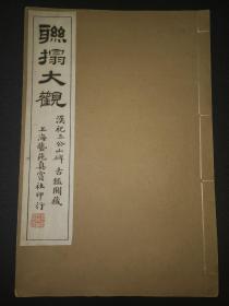民国珂罗版:汉祀三公山碑~联拓大观