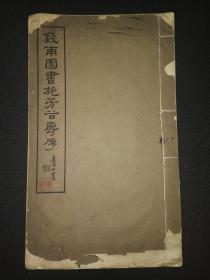 民国字帖:钱沣~钱南园书施芳谷寿序