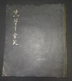 民国珂罗版:智永真草千字文(前人小篆释文)