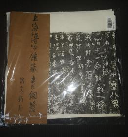 珂罗版:上海博物馆藏青铜器铭文拓片