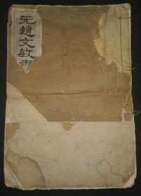 民国珂罗版:赵孟頫~赵文敏书圣教序