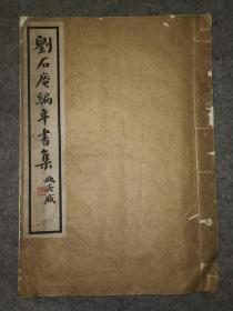 民国珂罗版:刘墉~刘石庵编年书集(百度和孔网皆未见出现过)