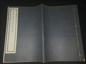 民国珂罗版:颜真卿~颜鲁公书裴将军诗卷