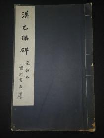 民国珂罗版:汉乙瑛碑~元拓本