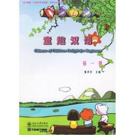 北大版新一代对外汉语教材:童趣汉语(第一册)(附光盘)