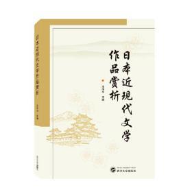 日本近现代文学作品赏析 王净华 武汉大学出版社  9787307222663