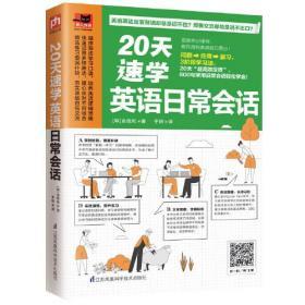 20天速学英语日常会话