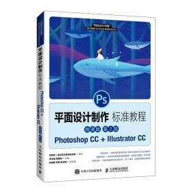 平面设计制作标准教程( 微课版 第2版)