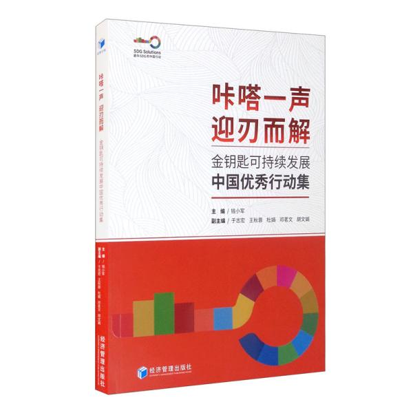 金钥匙可持续发展中国优秀行动集