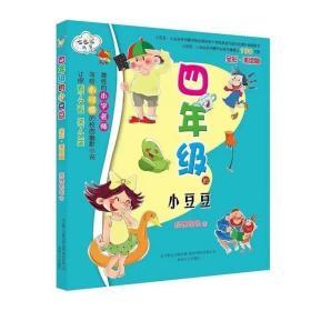 四年级的小豆豆(全彩美绘版)/七色狐丛书 写给四年级学生的校园幽