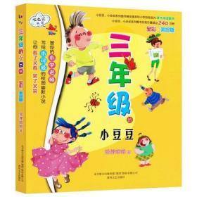 三年级的小豆豆 注音 全彩 美绘版七色狐 校园小说 低年级阅读
