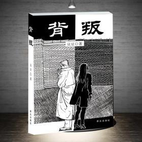 背叛:宋一坤 夏英杰  背叛 豆豆第一版未删减长篇小说