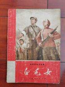 白毛女——革命样板戏故事