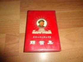 活学活用毛泽东思想锦言集【稀少红宝书】红塑皮  64开  有林题