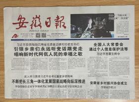 安徽日报 2021年8月21日 星期六 农历辛丑年七月十四 第25242期 今日8版 国内统一刊号 CN34-0001 邮发代号 25-1 生日报 旧报纸