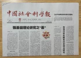 中国社会科学报 2021年9月17日 星期五 总第2254期 今日八版 邮发代号:1-287 国内统一刊号:CN11-0274 国外发行代号:D3983 Chinese Social Sciences Today