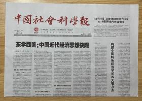 中国社会科学报 2021年8月24日 星期二 总第2236期 今日八版 邮发代号:1-287 国内统一刊号:CN11-0274 国外发行代号:D3983 Chinese Social Sciences Today