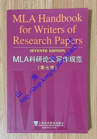 MLA科研论文写作规范 (第7版)