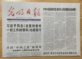 光明日报 2019年10月28日 星期一 农历己亥年十月初一 今日16版 CN 11-0026 代号 1-16 生日报 旧报纸 老报纸