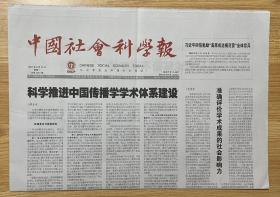 中国社会科学报 2021年9月14日 星期二 总第2251期 今日八版 邮发代号:1-287 国内统一刊号:CN11-0274 国外发行代号:D3983 Chinese Social Sciences Today