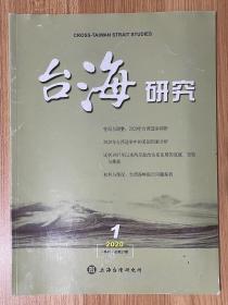 台海研究 2020年第1期(季刊 总第27期)